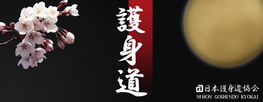 日本護身道協会